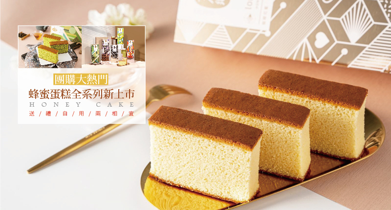蜂蜜蛋糕全系列新上市