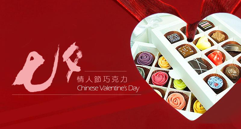 七夕巧克力