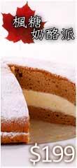 團購楓糖奶酪蛋糕