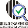 經濟部電子商務網站身分識別標章