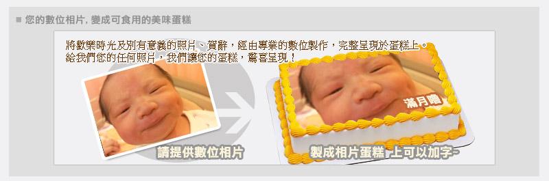 生日禮物送什麼好就送數位相片蛋糕