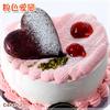 粉色愛戀 心型蛋糕