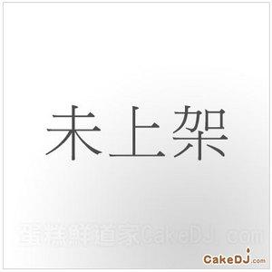 shin-卡通平面造型蛋糕