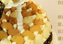 結婚蛋糕12